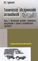 Техническое обслуживание автомобилей. В 2-х книгах. Книга 2. Организация хранения, технического обслуживания и ремонта автомобильного транспорта