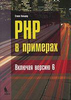 PHP в примерах
