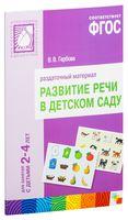 Развитие речи в детском саду. Раздаточный материал для занятий с детьми 2-4 лет