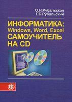 Информатика. Windows, Word, Excel. Самоучитель (+ CD)