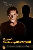 Другой Владимир Высоцкий. Темная сторона биографии знаменитого артиста