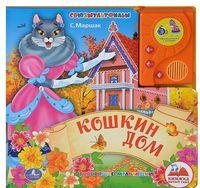Кошкин дом. Говорящая книга в пухлой обложке с аудиосказкой
