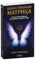 Божественная матрица. Время, пространство и сила сознания
