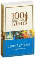 Сергей Есенин. Стихотворения (м)