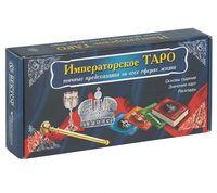 Императорское Таро (+ 56 карт)