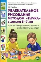 """Увлекательное рисование методом """"тычка"""" с детьми 5-7 лет. Демонстрационные картины и конспекты занятий"""