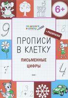 Письменные цифры. Тетрадь для занятий с детьми 6-7 лет