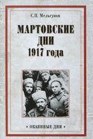 Мартовские дни 1917 года