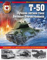 Т-50. Лучший легкий танк Великой Отечественной
