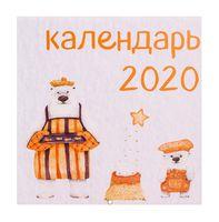 """Календарь настенный перекидной на 2020 год """"Медведи"""" (30х30 см)"""