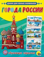 Обучающие карточки. Города России