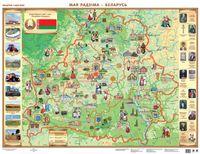 Мая Радзіма - Беларусь. Насценная карта