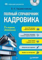 Полный справочник кадровика (+ CD)
