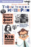 Тайны Российской империи