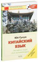 Китайский язык. Экспресс-курс для начинающих (+ CD)