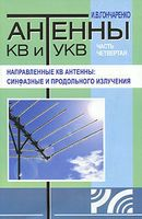 Антенны КВ и УКВ. Часть 4. Направленные КВ антенны. Синфазные и продольного излучения (В 6 частях)