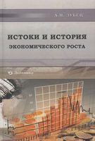 Истоки и история экономического роста
