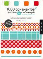 1000 орнаментов + цветовых комбинаций. Сборник образцов