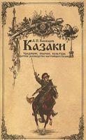 Казаки. Традиции, обычаи, культура (краткое руководство настоящего казака)