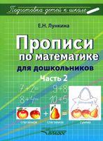 Прописи по математике для дошкольников. В 2-х частях. Часть 2. Цифры от 11 до 20