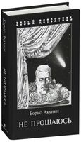 Новый роман о Фандорине
