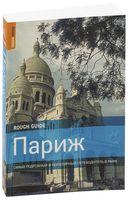 Париж. Самый подробный и популярный путеводитель в мире