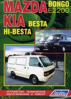 Mazda Bongo (Е2200), KIA Besta & HI-Besta. Устройство, техническое обслуживание и ремонт