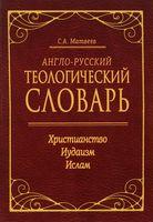 Англо-русский теологический словарь. Христианство - Иудаизм - Ислам