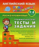 Английский язык. 1-4 класс. Разноуровневые грамматические тесты и задания