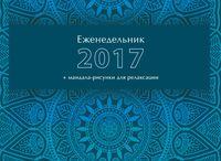 Еженедельник 2017 (01221)