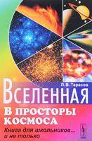 Вселенная. В просторы космоса. Книга для школьников... и не только
