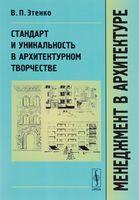 Менеджмент в архитектуре. Стандарт и уникальность в архитектурном творчестве (м)
