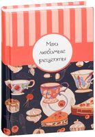 Мои любимые рецепты. Книга для записи рецептов (Море сладостей)