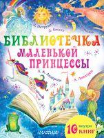 Библиотечка маленькой принцессы (Комплект из 10 книг)