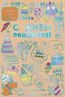 """Открытка """"С днем рождения!"""" (арт. 56.221; продаются только в стационарных магазинах OZ)"""