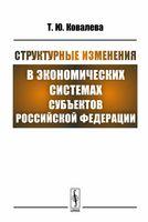 Структурные изменения в экономических системах субъектов Российской Федерации (м)