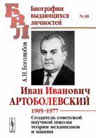 Иван Иванович Артоболевский. 1905-1977. Создатель советской научной школы теории механизмов и машин