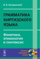 Грамматика киргизского языка. Фонетика, этимология и синтаксис (м)