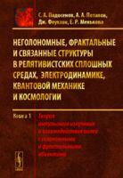 Неголономные, фрактальные и связанные структуры в релятивистских сплошных средах, электродинамике, квантовой механике и космологии. Книга 1 (м)