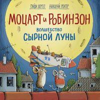 Моцарт и Робинзон. Волшебство сырной луны