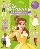Принцесса Disney. Сказочные развлечения