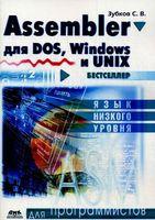 Assembler для DOS, Windows и UNIX