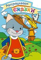 Кот в сапогах. Раскраска с цветными образцами