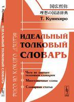 Идеальный толковый словарь / Рисо но кокуго дзитэн