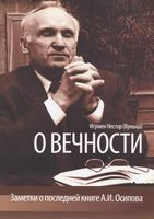 О вечности. Заметки о последней книге А. И. Осипова