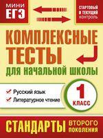 Русский язык. Литературное чтение. Комплексные тесты для начальной школы. Стартовый и текущий контроль. 1 класс