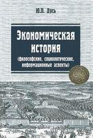 Экономическая история. Философские, социологические, информационные аспекты