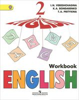 English 2. Workbook (белая)
