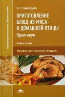 Приготовление блюд из мяса и домашней птицы. Практикум