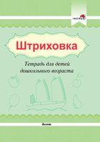 Штриховка. Тетрадь для детей дошкольного возраста